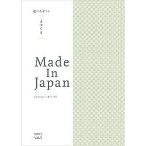 まほらま Made In Japan(メイドインジャパン) カタログギフト <NP21>