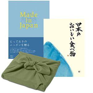<風呂敷包み> Made In Japan(メイドインジャパン) with 日本のおいしい食べ物 <MJ10+藍(あい)+風呂敷(色のきれいなちりめん かぶの葉)> 2冊より選べます