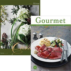 カタログオーダーギフト with Gourmet <オーキッド+GI> 2冊より選べます