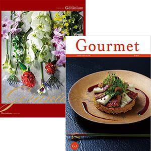 カタログオーダーギフト with Gourmet <ゼラニウム+GJ> 2冊より選べます