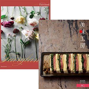 カタログオーダーギフト with 美味工房 <フェアリーランド+SG> 2冊より選べます