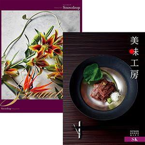 カタログオーダーギフト with 美味工房 <スノードロップ+SK> 2冊より選べます