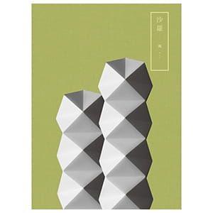 選べるギフト 沙羅(さら) <楓(かえで)>