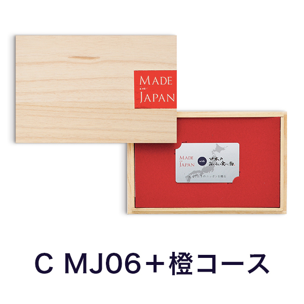 Made In Japan with 日本のおいしい食べ物 e-order choice(カードカタログ) <C MJ06+橙(だいだい)>