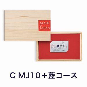 Made In Japan with 日本のおいしい食べ物 e-order choice(カードカタログ) <C MJ10+藍(あい)>
