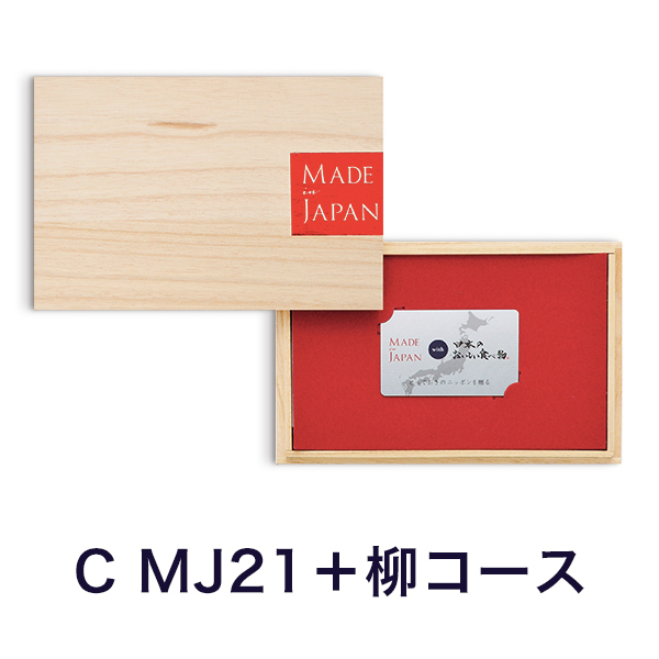 Made In Japan with 日本のおいしい食べ物 e-order choice(カードカタログ) <C MJ21+柳(やなぎ)>