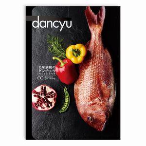 dancyu(ダンチュウ) グルメギフトカタログ <CC>
