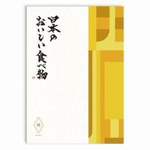 日本のおいしい食べ物 <橙(だいだい)>