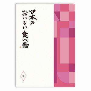 日本のおいしい食べ物 <蓮(はす)>