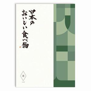 日本のおいしい食べ物 <蓬(よもぎ)>