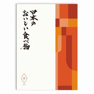 日本のおいしい食べ物 <茜(あかね)>