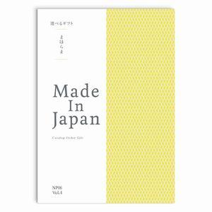 まほらま Made In Japan(メイドインジャパン) カタログギフト <NP06>