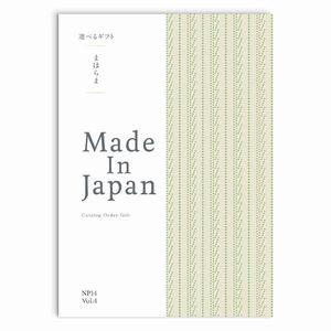 まほらま Made In Japan(メイドインジャパン) カタログギフト <NP14>