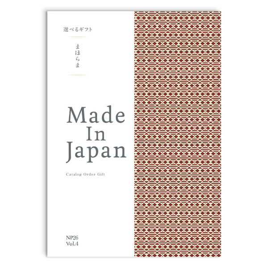 まほらま Made In Japan(メイドインジャパン) カタログギフト <NP26>