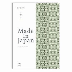 まほらま Made In Japan(メイドインジャパン) カタログギフト <NP29>