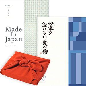 <風呂敷包み> まほらまMade In Japan(メイドインジャパン) with 日本のおいしい食べ物 <NP10+藍(あい)+風呂敷(色のきれいなちりめん りんご)> 2冊より選べます