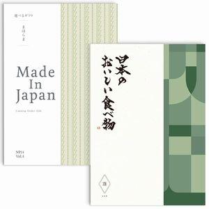 まほらまMade In Japan(メイドインジャパン) with 日本のおいしい食べ物 <NP14+蓬(よもぎ)> 2冊より選べます