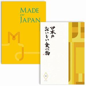Made In Japan(メイドインジャパン) with 日本のおいしい食べ物 <MJ06+橙(だいだい)> 2冊より選べます