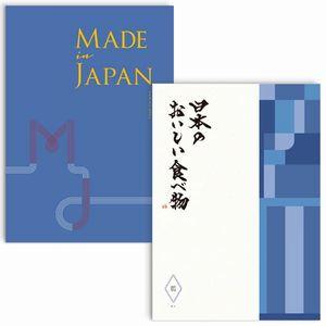 Made In Japan(メイドインジャパン) with 日本のおいしい食べ物 <MJ10+藍(あい)> 2冊より選べます