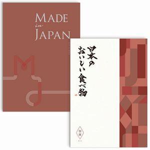 Made In Japan(メイドインジャパン) with 日本のおいしい食べ物 <MJ26+伽羅(きゃら)> 2冊より選べます