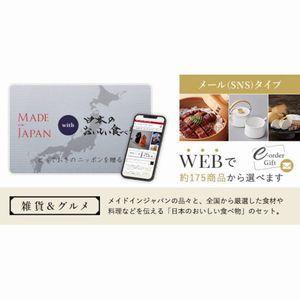Made In Japan with 日本のおいしい食べ物 メールカタログ <C MJ06+橙(だいだい)>