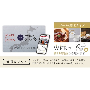 Made In Japan with 日本のおいしい食べ物 メールカタログ <C MJ10+藍(あい)>