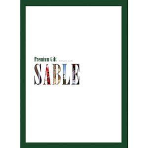 選べるギフト Bel Mondo(ベルモンド) <SABLE(セーブル)>