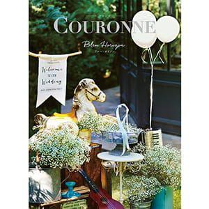 選べるギフト COURONNE(クロンヌ) <Bleu Horizon(ブルー・オリゾン)>