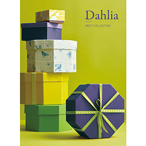 選べるギフト ベストコレクション <Dahlia(ダリア)>