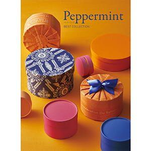 選べるギフト ベストコレクション <Peppermint(ペパーミント)>