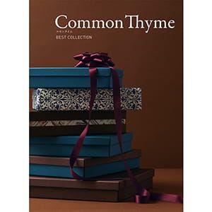 選べるギフト ベストコレクション <Common Thyme(コモンタイム)>