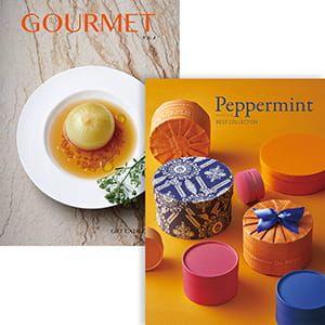 ベストコレクション with Gourmet <Peppermint(ペパーミント)+GD> 2冊より選べます