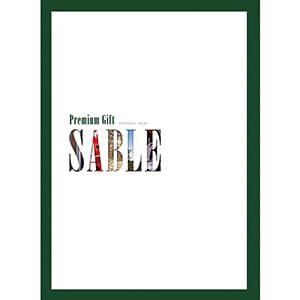 選べるギフト Mistral(ミストラル) <Sable(セーブル)>