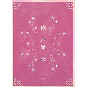 選べるギフト 沙羅(さら) <木蓮(もくれん)>