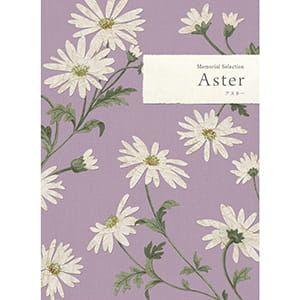 選べるギフト メモリアルセレクション <Aster(アスター)>