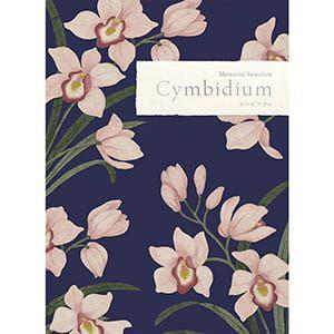 選べるギフト メモリアルセレクション <Cymbidium(シンビジウム)>