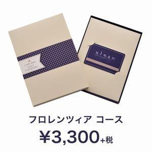 uluao(ウルアオ) e-order choice(カードカタログ) <フロレンツィア カード>