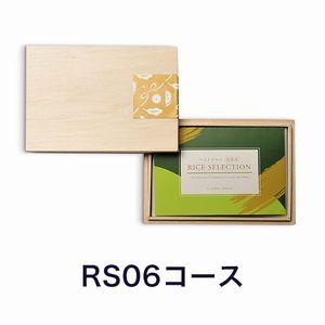 ベストグルメ~銘柄米~ RICE SELECTION <RS06>