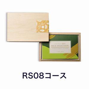 ベストグルメ~銘柄米~ RICE SELECTION <RS08>