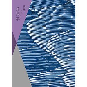 選べるギフト 沙羅(さら) <月見草(つきみそう)>