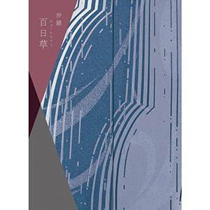 選べるギフト 沙羅(さら) <百日草(ひゃくにちそう)>