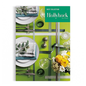 選べるギフト ベストコレクション <Hollyhock(ホーリーホック)>