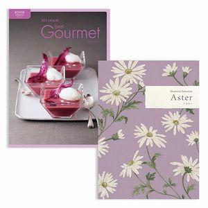 メモリアルセレクション with Best Gourmet <Aster(アスター)+BG008 ヴィユメン> 2冊より選べます