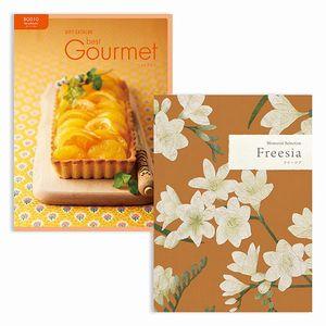 メモリアルセレクション with Best Gourmet <Freesia(フリージア)+BG010 ボードイエル> 2冊より選べます