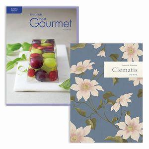 メモリアルセレクション with Best Gourmet <Clematis(クレマチス)+BG016 ボーヴォー> 2冊より選べます