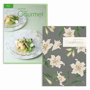 メモリアルセレクション with Best Gourmet <Casablanca(カサブランカ)+BG017 ルクーブ> 2冊より選べます