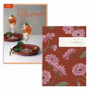 メモリアルセレクション with Best Gourmet <Gerbera(ガーベラ)+BG019 オルデネ> 2冊より選べます