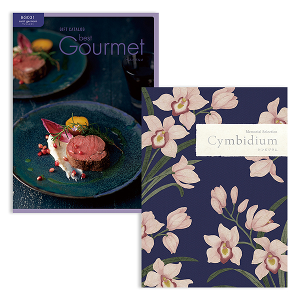 メモリアルセレクション with Best Gourmet <Cymbidium(シンビジウム)+BG031 サンジェルマン> 2冊より選べます