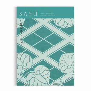 カタログギフト SAYU(サユウ) <はなろくしょう>