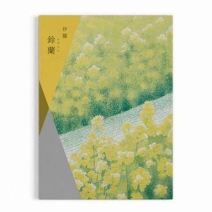 選べるギフト 沙羅(さら) <鈴蘭(すずらん)>
